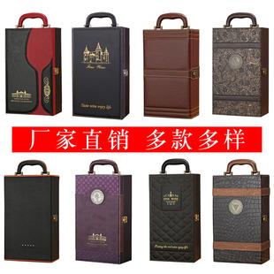 红酒包装盒双支装 红酒礼盒 通用红酒盒定制 红酒皮盒2支现货包邮