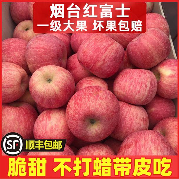 Shandong Yantai Red Fuji apple crisp sweet Qixia grade 1 fresh fruit 10 jin, package package package Pingguo