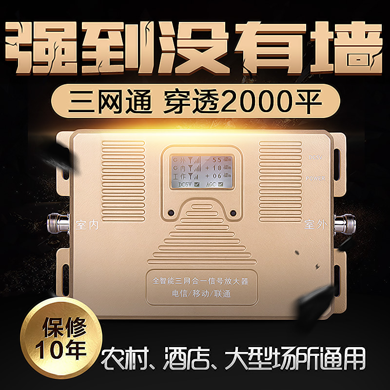 Усилитель усилителя сигнала мобильного телефона перемещается china unicom Телеком тройной игры усиленный прием 4g расширитель горы