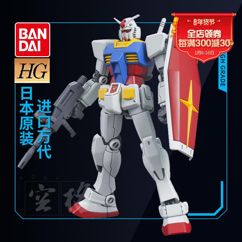 万代高达模型HGUC 191 1/144 RX-78-2 新生元祖敢达拼装 头号玩家