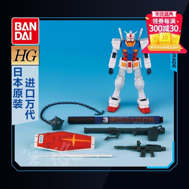 万代高达拼装模型 HGUC 元祖敢达 RX-78-2 GUNDAM 带勾线笔