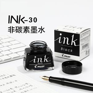 正品PILOT百乐优质非碳素30ML不堵笔尖钢笔墨水INK-30黑色墨水囊