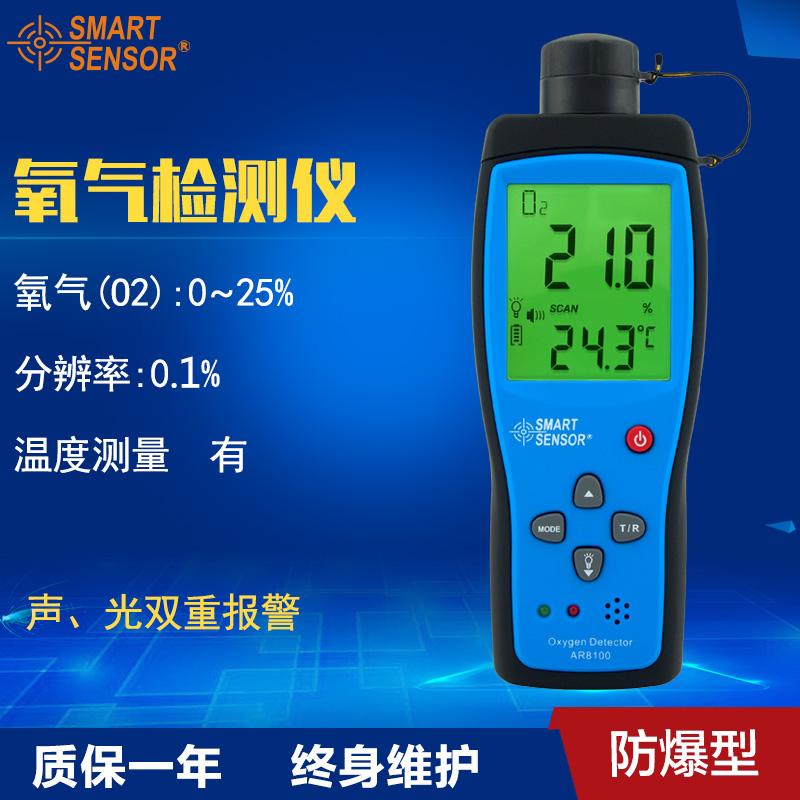 [渊图仪器仪表气体检测仪]氧气检测仪希玛AR8100便捷式空气月销量3件仅售488元