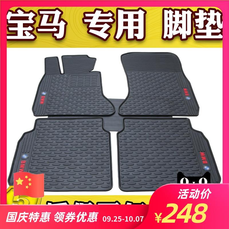宝马1系2系3系5系7系脚垫 X1 X3 X4 X5 X6专用全包围橡胶防水脚垫