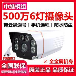 中维世纪模组网络摄像头500万400万高清夜视手机远程监控POE可选