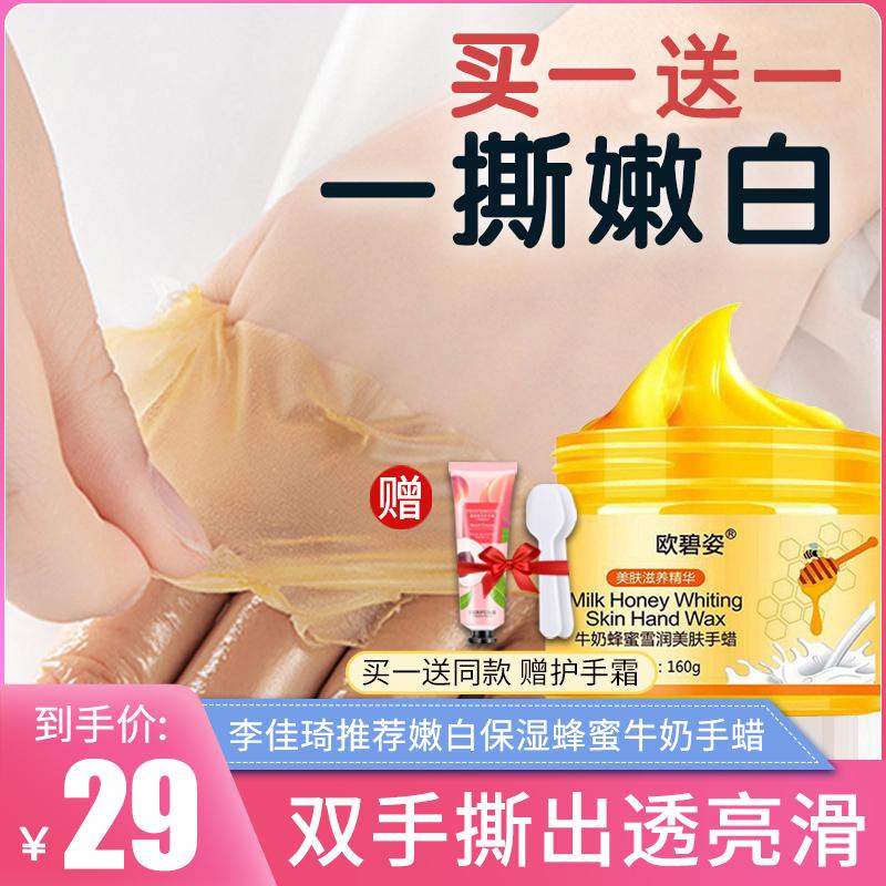 牛奶蜂蜜手蜡美白去黑嫩白细纹手膜