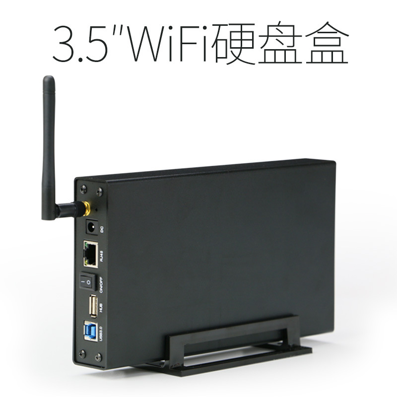 Mobile hard disk box 3.5-inch home NAS intelligent private cloud storage WiFi wireless multi-functional hard disk box