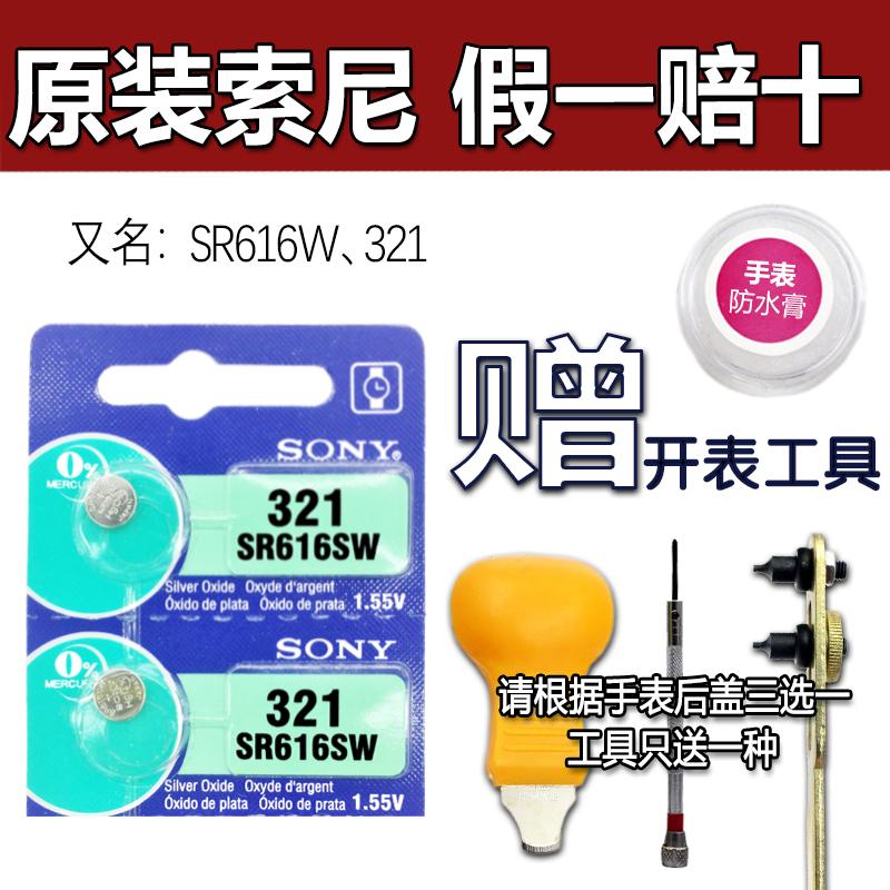 原装SONY索尼SR616SW手表电池1.5V 321纽扣电子 2粒装送开表工具