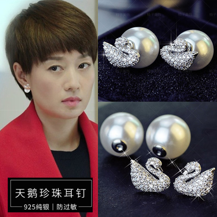 Double sided Earrings personality front and back earrings female 2019 Korean temperament versatile Swan pearl fashion 925 pure silver needle