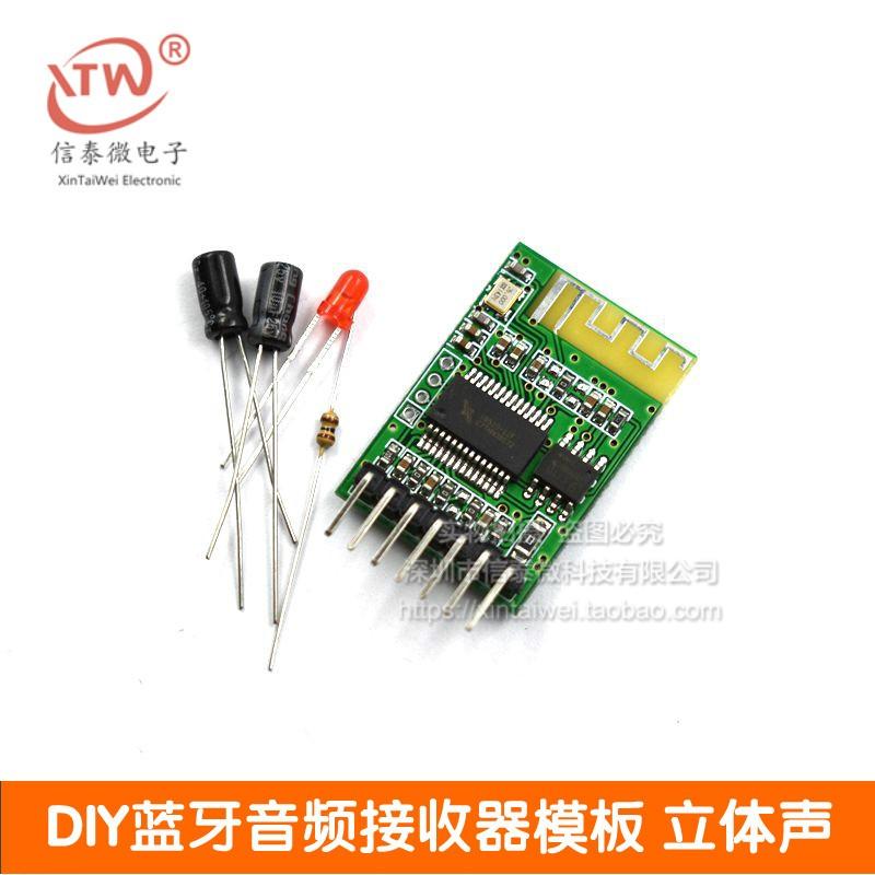 蓝牙音频接收器模板 立体声 无线音响音箱功放改装DIY蓝牙模块4.0
