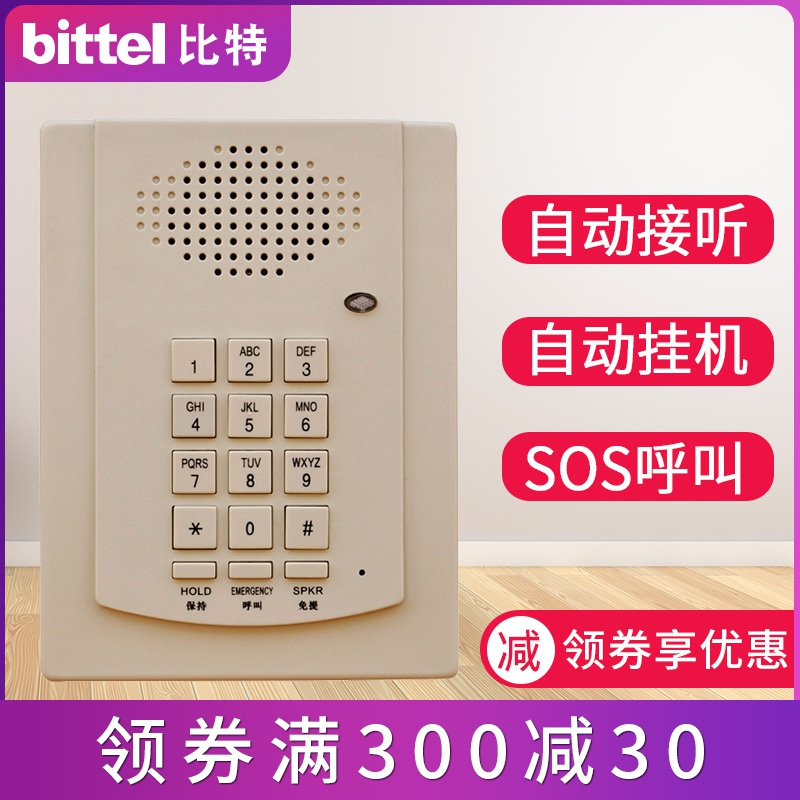 Bitha41t-4 wall mounted telephone hotel bathroom elevator SOS automatic emergency call hands free emergency wall