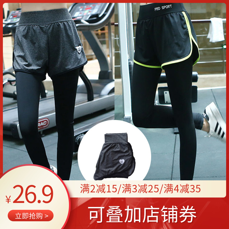 Autumn sports pants fake two pieces of elastic tights womens running Yoga Pants thin casual pants womens summer