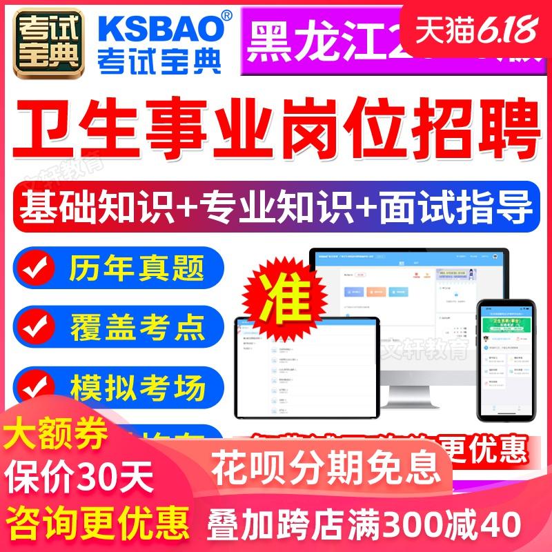 人力资源管理2020黑龙江医疗卫生系统事业单位招聘考试宝典真题库