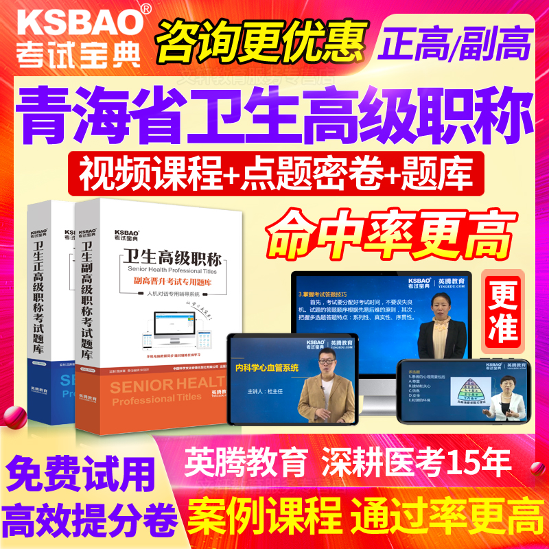 青海省副高微生物检验技术主任技师视频题库医学高级职称考试宝典