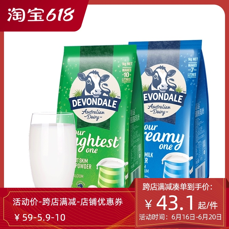 德运脱脂乳粉1kg澳大利亚原装进口 脱脂奶粉学生脱脂牛乳粉健身