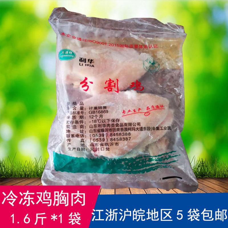 鸡胸新鲜冷冻鸡脯肉冰冻1.6斤速冻鸡脯肉鸡肉江浙沪皖5件包邮10-11新券