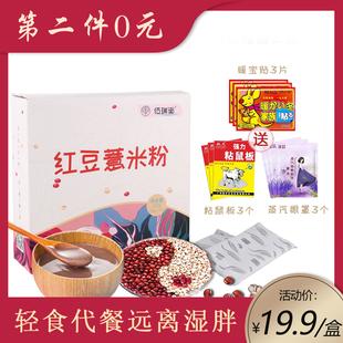 佰瑞衡红豆薏米粉薏仁粥冲饮去小袋