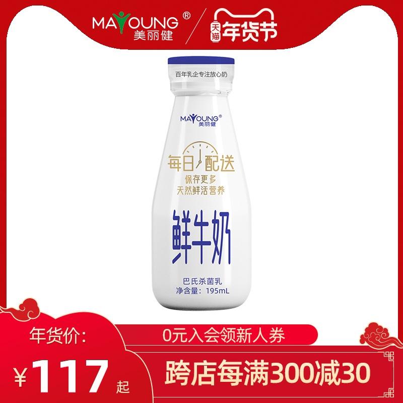 美丽健原味巴氏鲜牛奶瓶装195mL瓶鲜牛奶同城每天配送官方旗舰店