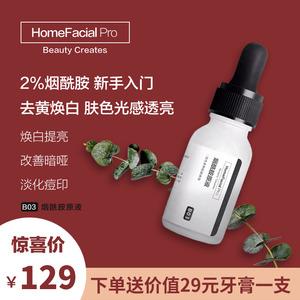 HFP烟酰胺原液2%补水祛黄提亮肤色小白瓶面部精华液男女士学生