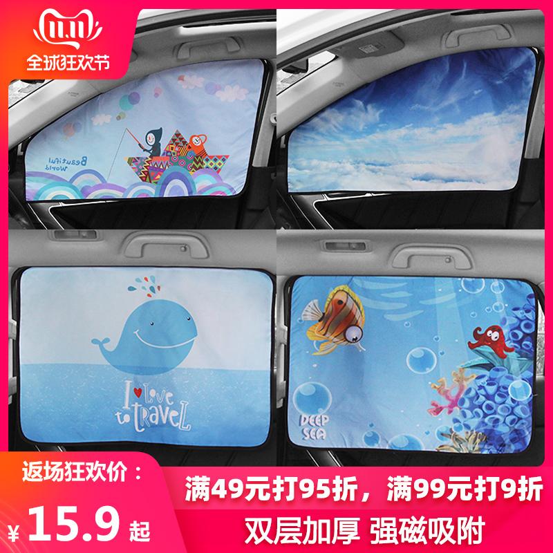 汽车窗帘遮阳帘防晒自动伸缩磁铁通用型车用遮光帘隔热磁性遮阳挡