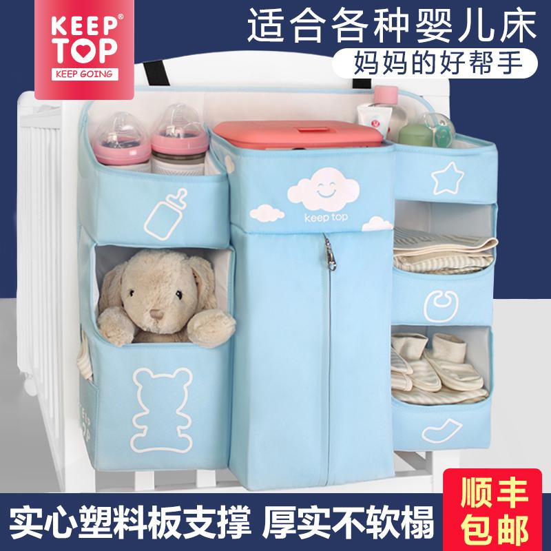 Keeptop кровать для младенца висит сумка прикроватный чистый черный мешок кровать край стенды мешок многофункциональный подгузники моча мешок большой потенциал
