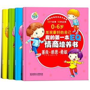 我的一本EQ情商培养书 宝宝情商性格培养阅读绘本亲子儿童情绪管理睡前故事书学前班3-6岁早教启蒙益智幼儿园中大班童话漫画书图书