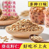 炒熟瓜子米葵花籽仁原味瓜子仁五香奶油香酥瓜子烘焙原料一件包邮