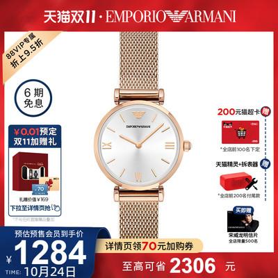 【双十一预售】Armani阿玛尼手表女编织经典简约气质小金表AR1956