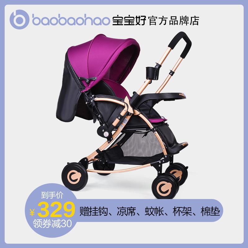 限10000张券宝宝好婴儿双向可摇可坐c3儿童伞车