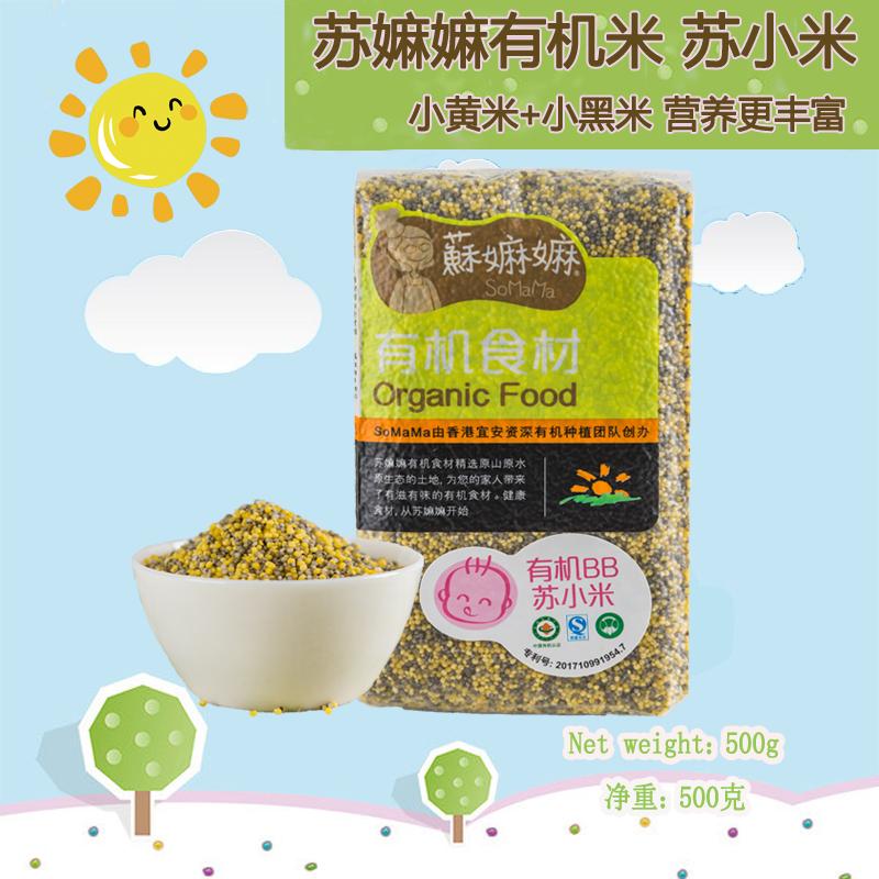 苏��坝谢�苏小米苏妈妈小黄小黑米婴儿童营养粥米杂粮米月子小米