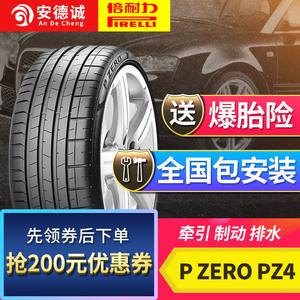 倍耐力防爆轮胎275/35R21 PZERO PZ4 103Y适配宝马X3/X4雷克萨斯