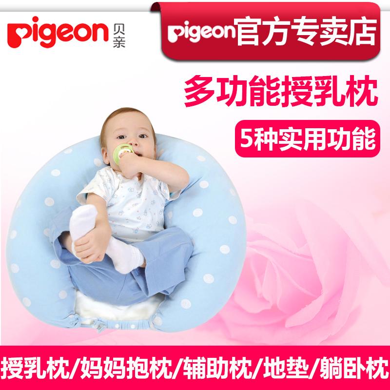 贝亲哺乳枕头多功能新生婴儿喂奶枕月亮枕孕产妇护腰枕托抱靠枕