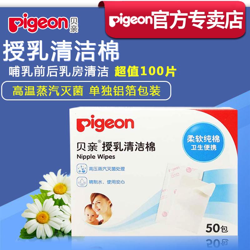 贝亲授乳清洁棉 产妇哺乳产乳头口腔卫生棉球50包100抽包邮