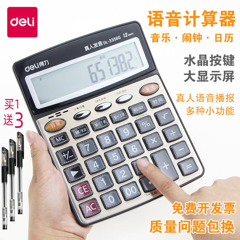 Калькуляторы Артикул 571882399604