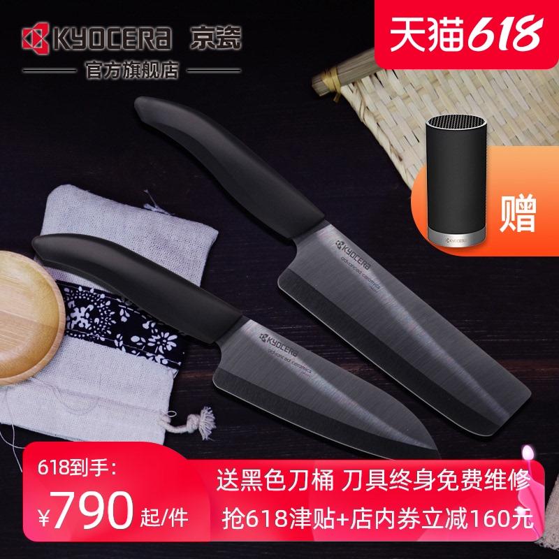 2020年Kyocera 京瓷限量组合套装  陶瓷刀菜刀水果刀多用刀辅食用
