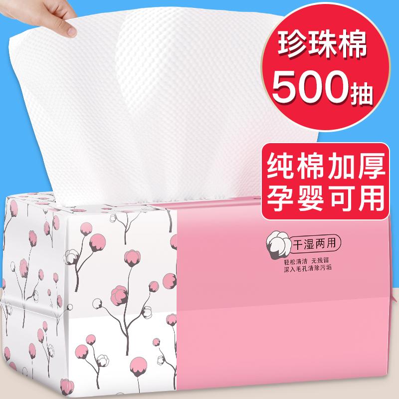 悠莎洗脸巾一次性女纯棉加厚洗面擦脸巾抽取式美容洁面巾纸绵柔巾