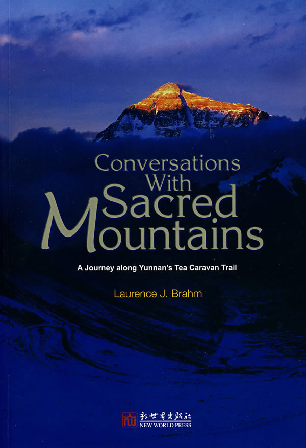 Conversations With Sacred Mountains与神山对话9787802285880龙安志,新世界出版社 正版现货直发