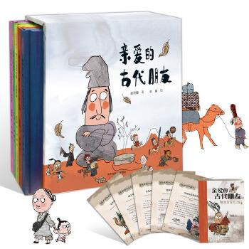 亲爱的古代朋友(超值礼品盒装:精装5册+爸爸妈妈知道吗?),赵立健,新蕾出版社9787530768013正版现货直发
