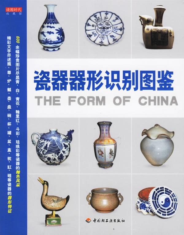 Книги о фарфоровых изделиях Артикул 595206088106