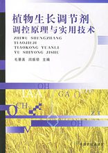 Regulation Principle and Practical Technology of Plant Growth Regulators Mao Jingying and Yan Zhenling 97871090925