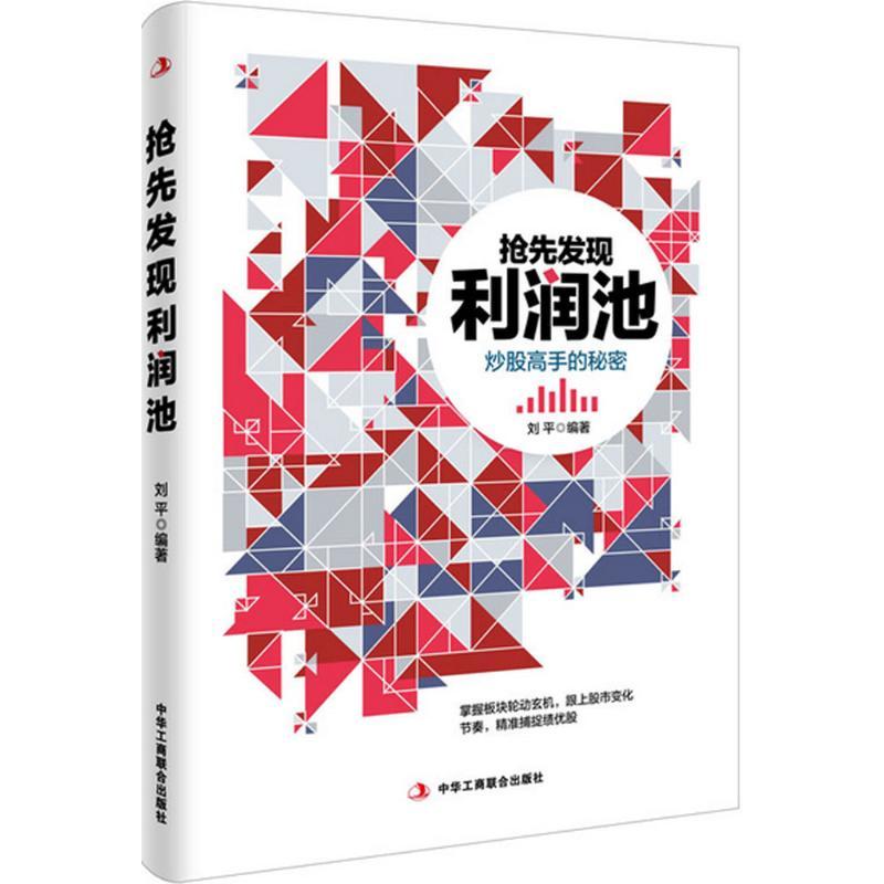 抢先发现利润池 刘平 编著 股票投资、期货 经管、励志 中华工商联合出版社
