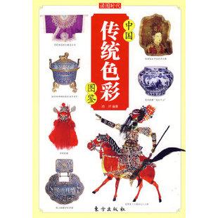 鸿洋著 现货直发 东方出版 正版 中国传统色彩图鉴 社9787506036399