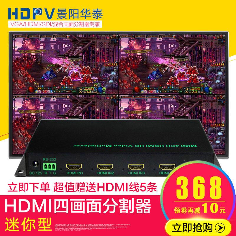 Стрелять комбо HDMI четыре продвижение один экран сегментация устройство 4 дорога hd 1080P живопись в живопись бесшовный DNF филиал экран устройство