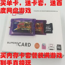 全新SUPERCARD烧录卡 SC-MINI SD GBA烧录卡GBASP烧录卡 送游戏