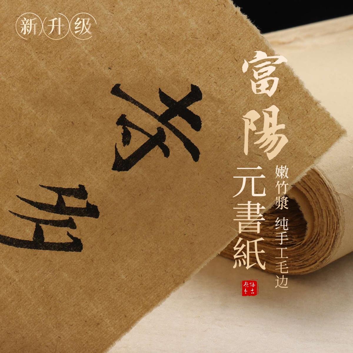 Бумага из бамбука Артикул 593565834581
