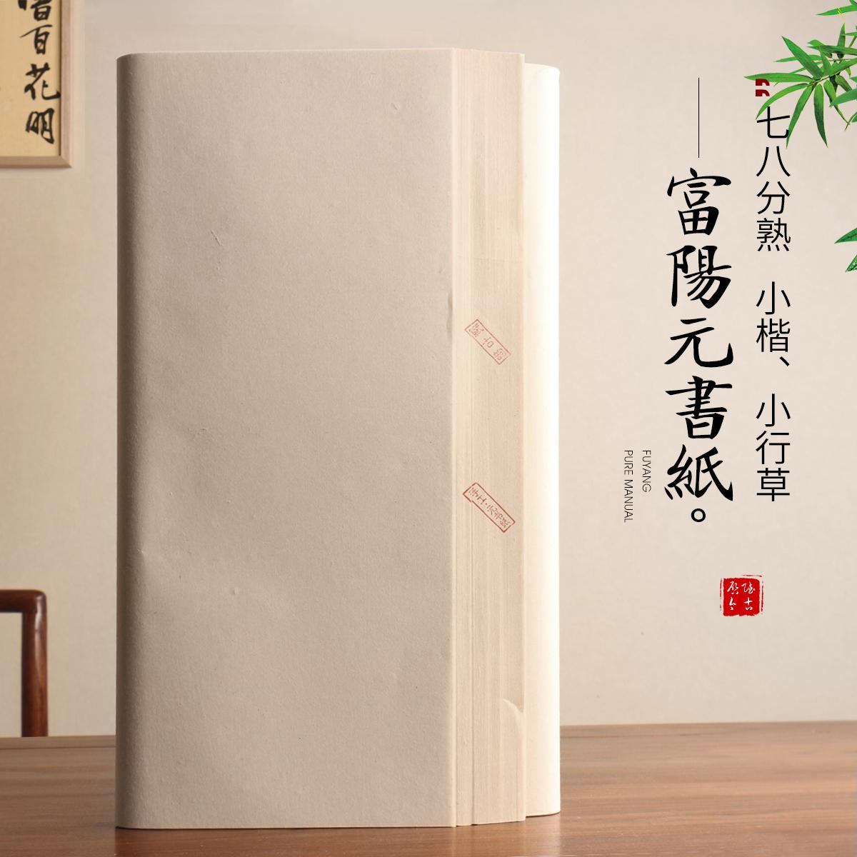 Бумага из бамбука Артикул 580597349954