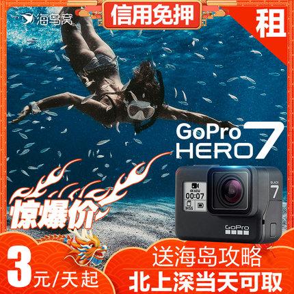 海鸟窝水下相机出租GoPro  7/6 防水运动潜水浮潜摄相机gopro租赁