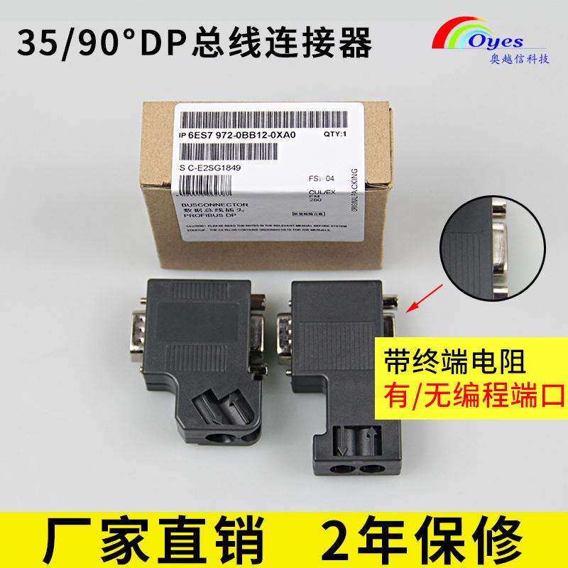 Compatible with Siemens PLC DP connector PROFIBUS connector 6ES7 972-0ba12-0xa0