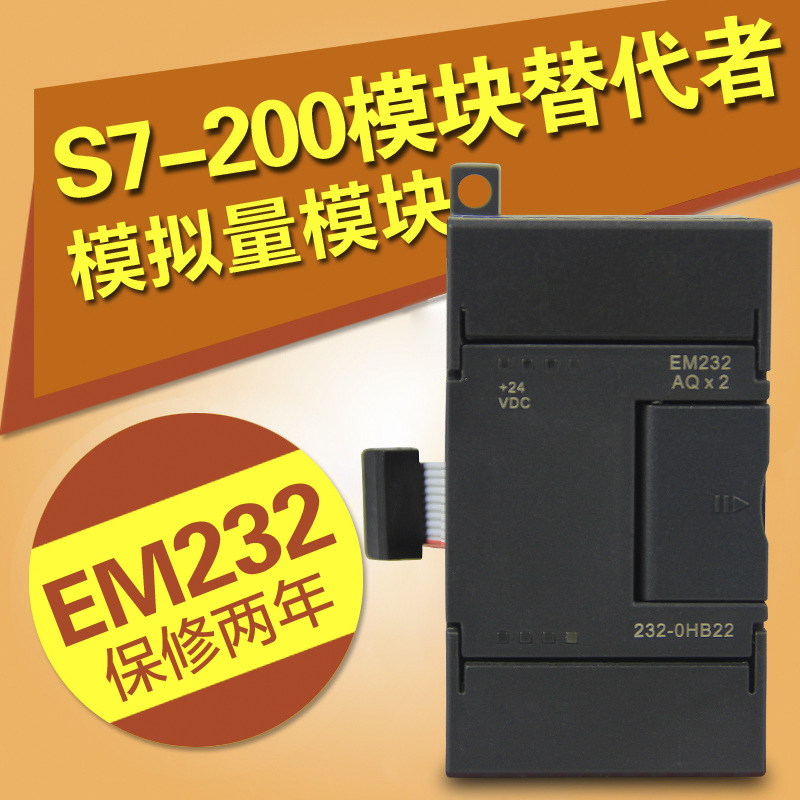 It is suitable for Siemens PLC S7-200 6ES7 232-0hb / hd22-0xa8 analog output module