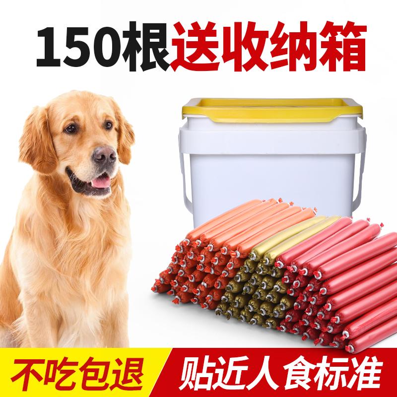 狗狗零食火腿肠无盐整箱150支大礼包宠物泰迪狗吃的训狗香肠奖励图片